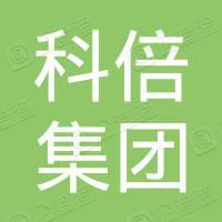 科倍集團服飾香港有限公司