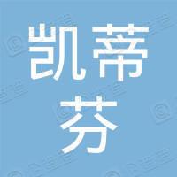 凱蒂芬(中國)有限公司