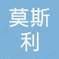 莫斯利安(香港)有限公司