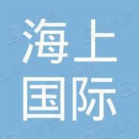 海上國際影城香港有限公司