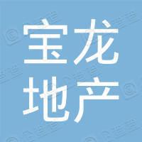 寶龍地產控股有限公司