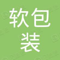 中國軟包裝集團控股有限公司