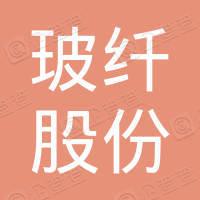 中國玻纖股份有限公司