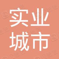 上海實業城市開發集團有限公司