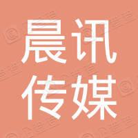 晨訊傳媒出版有限公司