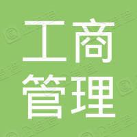 中國工商管理學院有限公司