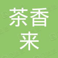 臺灣茶香來國際健康實業(中國)有限公司