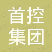 中國首控集團有限公司