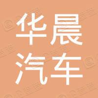 华晨中国汽车控股有限公司