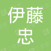 日本伊藤忠丸红铁钢株式会社