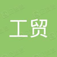 广东省广东工贸职业技术学院校友会
