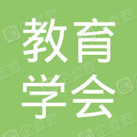 汝南县教育学会