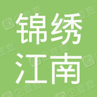 南宁经济技术开发区锦绣江南幼儿园