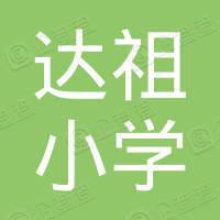 盐源县泸沽湖达祖小学