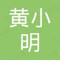 东阳市黄小明木雕博物馆