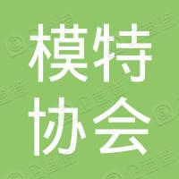 重庆市模特协会