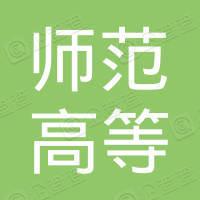 连云港师范高等专科学校教育发展基金会