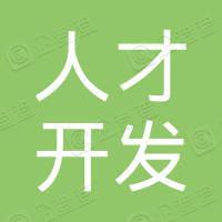 北京市人才开发培训学校