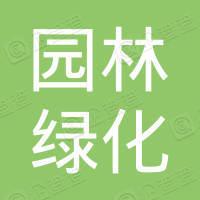 成都园林绿化行业协会