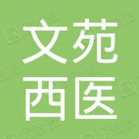 杭州文苑西医内科门诊部