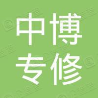 上海中博专修学院