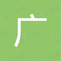 广西电机工程学会合山电厂分会