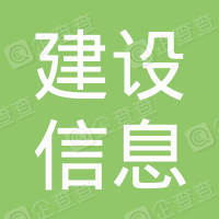 河南省建设信息管理协会