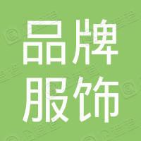 武汉市汉正街品牌服饰批发广场商会