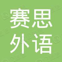 青岛赛思外语专修学校