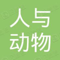 北京人与动物环保科普中心