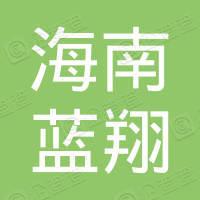 海南蓝翔工程机械职业技能培训学校