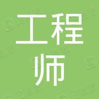 渠县工程师学会