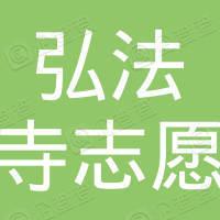 深圳市罗湖区弘法寺志愿者协会