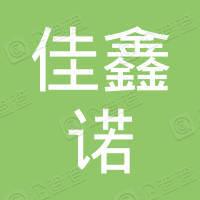 石家庄市长安区佳鑫诺培训学校