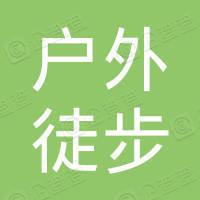 衡阳市户外徒步运动协会