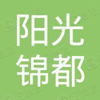 太和县阳光锦都花园幼儿园