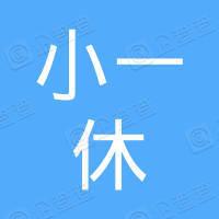 新平县水塘小一休幼儿园