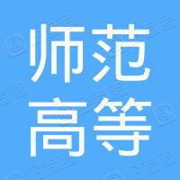 铁岭市师范高等专科学校自考培训中心