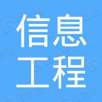 河南信息工程专修学院