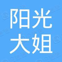 阳光大姐职业技术学校