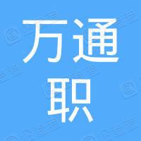 湖北万通职业培训学校