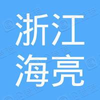 海亮外国语学校