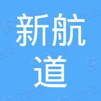 沈阳新航道教育培训学校