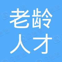 原平市老龄人才资源开发协会