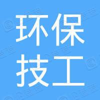 广东省环保技工学校