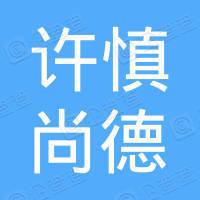 漯河许慎尚德实验学校