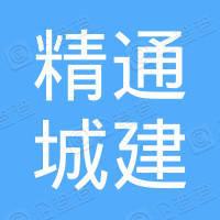 广东省精通城建职业培训学院