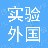 成都市实验外国语学校