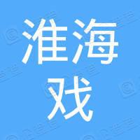沭阳县淮海戏研究会