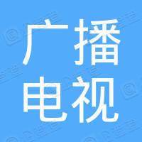广州市广播电视大学校友会